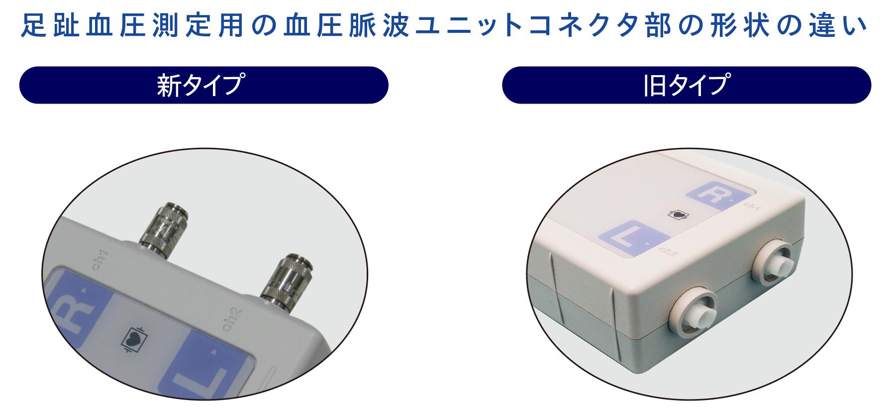血圧脈波ユニット新旧形状の違い